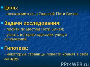 Цель: -познакомиться с Одессой Пети Бачея.Задачи исследования:- пройти по местам