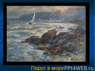 Парус в море
