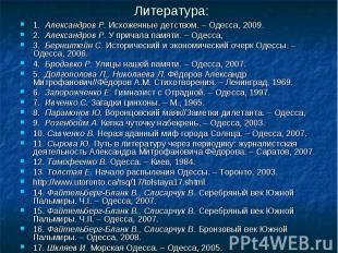 1. Александров Р. Исхоженные детством. – Одесса, 2009.2. Александров Р. У причал
