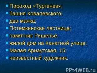 Пароход «Тургенев»;башня Ковалевского;два маяка;Потемкинская лестница;памятник Р