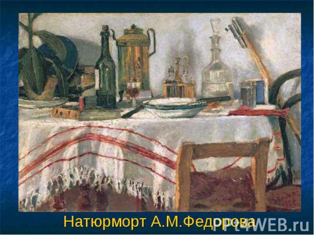 Натюрморт А.М.Федорова