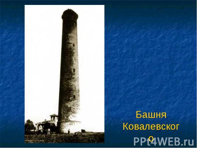 Башня Ковалевского