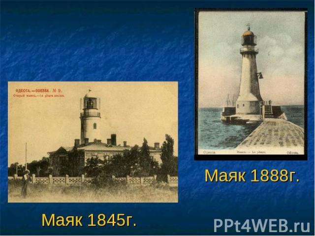 Маяк 1845г. Маяк 1888г.