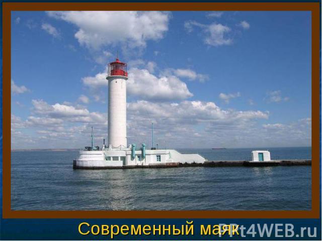 Современный маяк