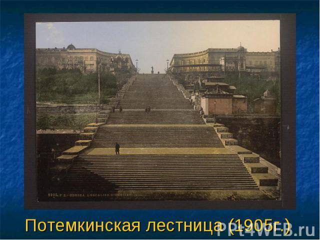 Потемкинская лестница (1905г.)