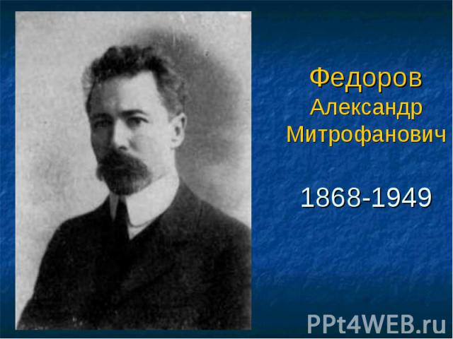 Федоров Александр Митрофанович 1868-1949