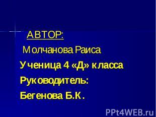 АВТОР: Молчанова РаисаУченица 4 «Д» классаРуководитель: Бегенова Б.К.