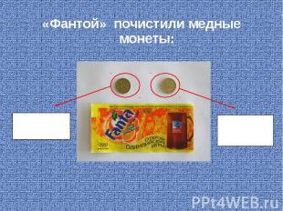 «Фантой» почистили медные монеты: