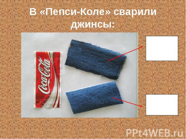 В «Пепси-Коле» сварили джинсы: