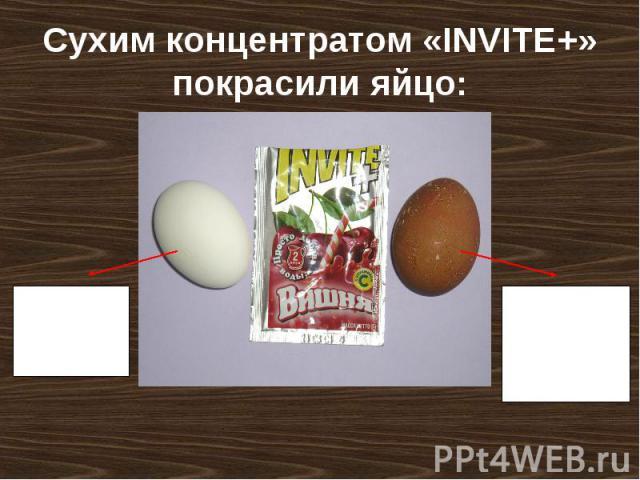 Сухим концентратом «INVITE+» покрасили яйцо: