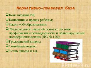 Конституция РФ;Конвенция о правах ребёнка;Закон «Об образовании»; Федеральный за