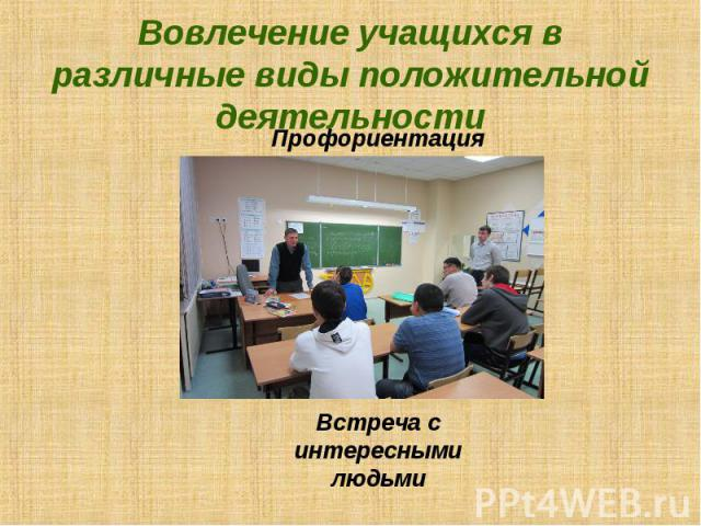 Вовлечение учащихся в различные виды положительной деятельности Встреча с интересными людьми