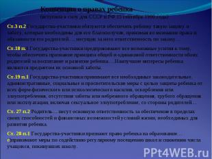 Ст.3 п.2 Государства-участники обязуются обеспечить ребенку такую защиту и забот
