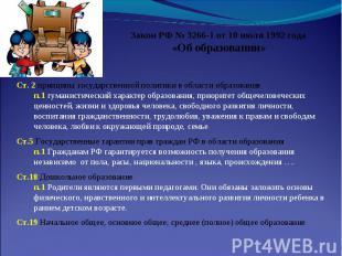 Закон РФ № 3266-1 от 10 июля 1992 года«Об образовании» Ст. 2 принципы государств