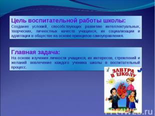 Цель воспитательной работы школы: Создание условий, способствующих развитию инте