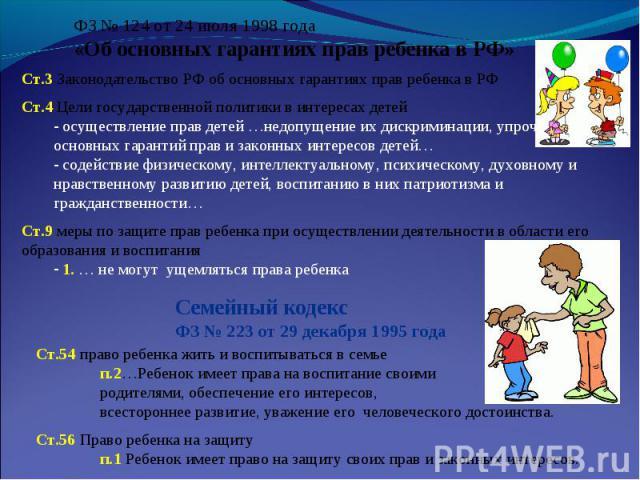 Ст.3 Законодательство РФ об основных гарантиях прав ребенка в РФСт.4 Цели государственной политики в интересах детей осуществление прав детей …недопущение их дискриминации, упрочение основных гарантий прав и законных интересов детей… содействие физи…