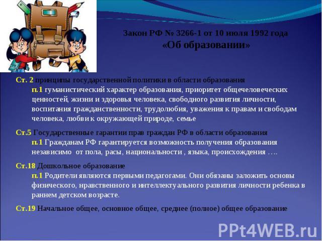 Закон РФ № 3266-1 от 10 июля 1992 года«Об образовании» Ст. 2 принципы государственной политики в области образованияп.1 гуманистический характер образования, приоритет общечеловеческих ценностей, жизни и здоровья человека, свободного развития личнос…