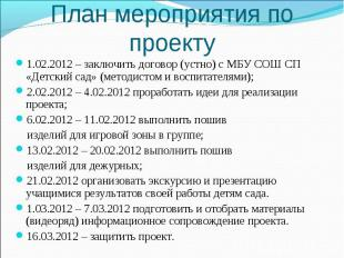 План мероприятия по проекту 1.02.2012 – заключить договор (устно) с МБУ СОШ СП «