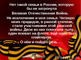 Нет такой семьи в России, которую бы не затронула Великая Отечественная Война. Н