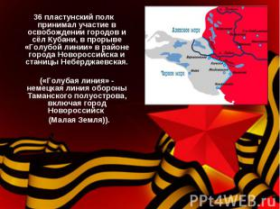 36 пластунский полк принимал участие в освобождении городов и сёл Кубани, в прор