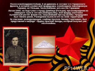 После освобождения Кубани, 9-ая дивизия, в составе 1-го Украинского фронта, в ко