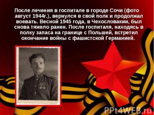 После лечения в госпитале в городе Сочи (фото август 1944г.), вернулся в свой по