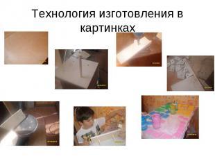 Технология изготовления в картинках