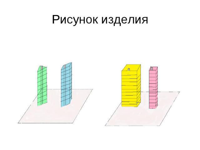 Рисунок изделия