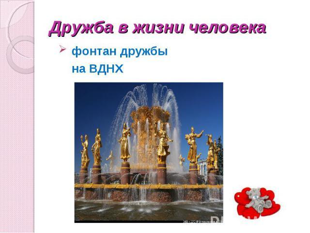 фонтан дружбы на ВДНХ