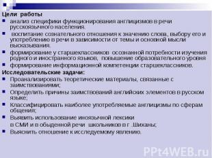 Цели работыанализ специфики функционирования англицизмов в речи русскоязычного н