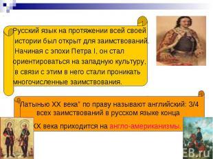Русский язык на протяжении всей своей истории был открыт для заимствований. Начи