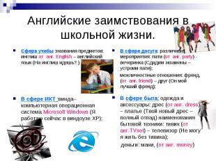 Английские заимствования в школьной жизни. Сфера учебы :названия предметов: ингл