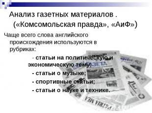 Анализ газетных материалов . («Комсомольская правда», «АиФ») Чаще всего слова ан
