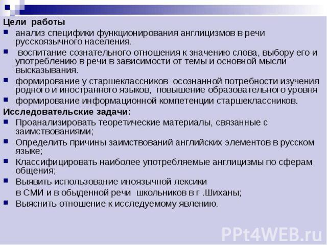 Цели работыанализ специфики функционирования англицизмов в речи русскоязычного населения. воспитание сознательного отношения к значению слова, выбору его и употреблению в речи в зависимости от темы и основной мысли высказывания.формирование у старше…