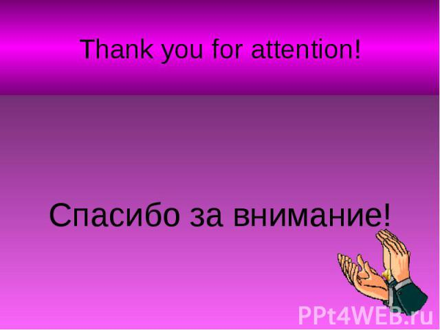 Thank you for attention!Спасибо за внимание!