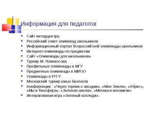 Сайт методцентраРоссийский совет олимпиад школьниковИнформационный портал Всерос