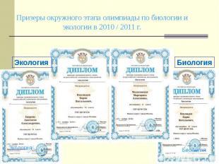 Призеры окружного этапа олимпиады по биологии и экологии в 2010 / 2011 г.