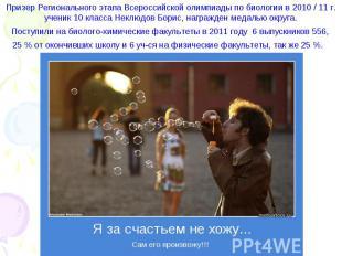 Призер Регионального этапа Всероссийской олимпиады по биологии в 2010 / 11 г.уче