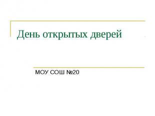 День открытых дверейМОУ СОШ №20