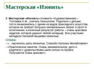 9. Мастерская «Изонить» (планета «Художественная) – Толтаева Н.М., учитель техно