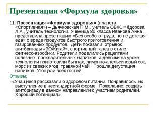 11. Презентация «Формула здоровья» (планета «Спортивная») – Дьячковская П.М., уч