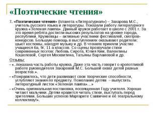 7. «Поэтические чтения» (планета «Литературная») – Захарова М.С., учитель русско