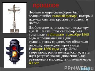 Первым в мире светофором был вращающийся газовый фонарь, который излучал сигналы