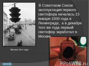 В Советском Союзе эксплуатация первого светофора началась 15 января 1930 года в