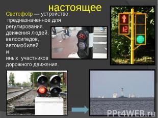 Светофор — устройство, предназначенное для регулирования движения людей, велосип