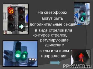На светофорах могут быть дополнительные секции в виде стрелок или контуров стрел