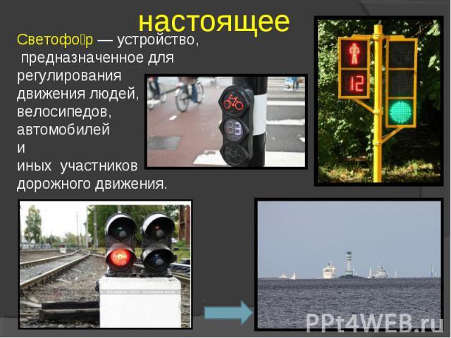 Светофор — устройство, предназначенное для регулирования движения людей, велосипедов, автомобилей и иных участников дорожного движения.