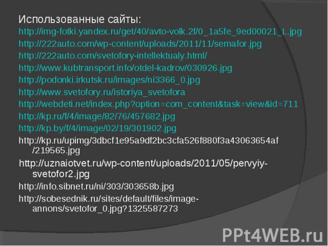 http://img-fotki.yandex.ru/get/40/avto-volk.2f/0_1a5fe_9ed00021_L.jpghttp://222auto.com/wp-content/uploads/2011/11/semafor.jpghttp://222auto.com/svetofory-intellektualy.html/http://www.kubtransport.info/otdel-kadrov/030926.jpghttp://podonki.irkutsk.…