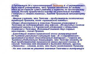 3.Публикация 24-х стихотворений Тютчева в «Современнике» дала повод утверждать,