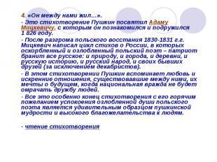 4. «Он между нами жил…». - Это стихотворение Пушкин посвятил Адаму Мицкевичу, с